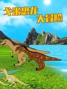 戈米恐龙大冒险