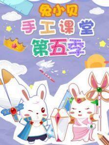 兔小贝手工课堂 第5季