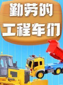 图图趣玩 勤劳的工程车们