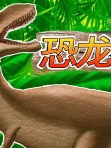 恐龙玩具大联盟