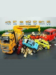 快乐工程车玩具