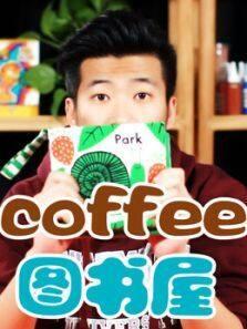 coffee图书屋