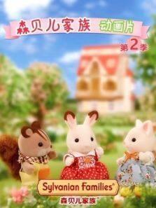 森贝儿家族动画片 第2季