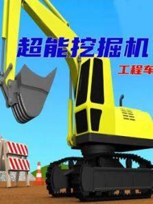超能挖掘机工程车