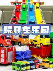 玩具车乐园