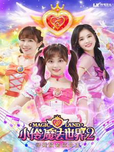 小伶魔法世界 第2季