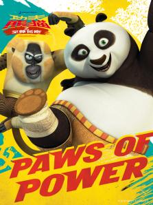 《功夫熊猫合集》