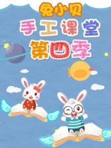 兔小贝手工课堂 第4季