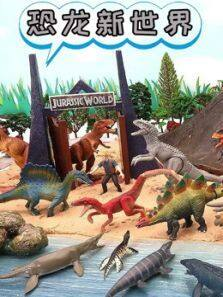 恐龙新世界