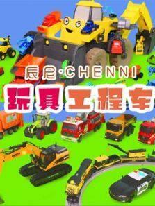 辰尼玩具工程车