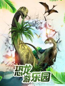 恐龙游乐园