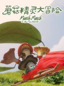 《蘑菇精灵大冒险》