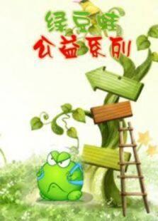 绿豆蛙上班系列