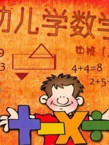 幼儿数学学说数字篇