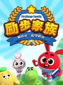 励步家族 和小步一起学英语