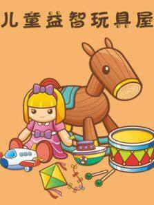 儿童益智玩具屋