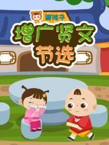 熊孩子增广贤文节选