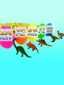 恐龙幼儿园