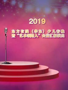 2019华东少儿春晚