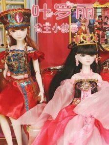 叶罗丽公主小故事