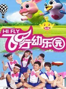 飞行幼乐园 2019