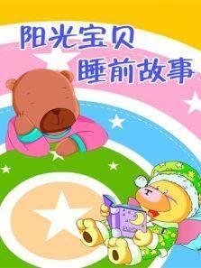 小笨熊之阳光宝贝睡前故事