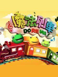 魔法列车Do Re Mi