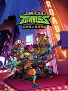 忍者神龟 崛起 普通话
