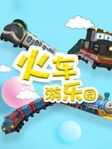 图图趣玩 火车游乐园