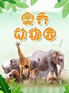 奥乔动物园