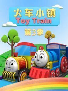 火车小镇 第3季