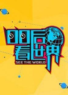《00后看世界》