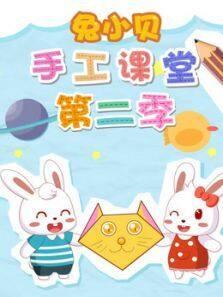 兔小贝手工课堂 第2季