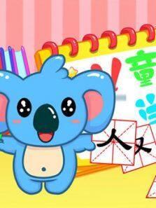 幼儿语言汉字学习汉字篇