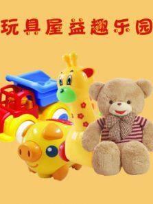 玩具屋益趣乐园