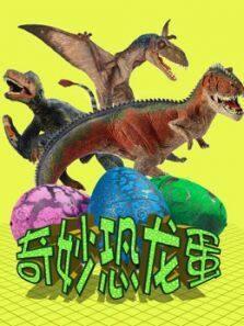 图图趣玩 奇妙恐龙蛋