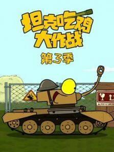 坦克吃鸡大作战 第3季