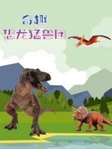 奇趣恐龙猛兽团