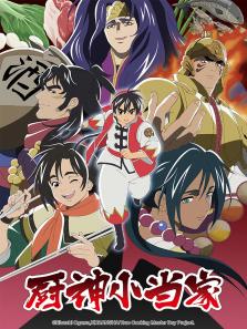 厨神小当家 第2季 日文版