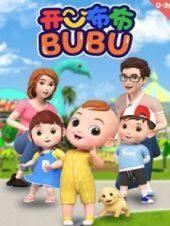 開心布布BUBU