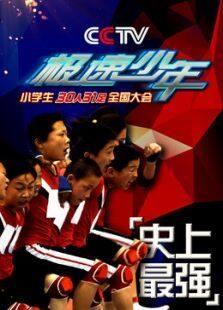 极速少年-中国小学生30人31足团队劲跑大会