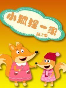 小狐狸一家 第2季