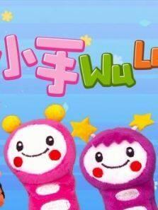 小手wulala 第2季