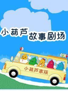 小葫芦故事剧场 第3季