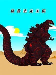 怪兽恐龙王国