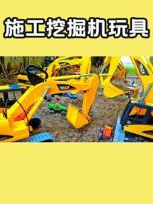 施工挖掘机玩具