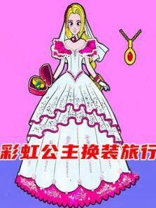 彩虹公主换装旅行
