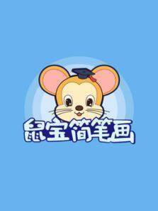 鼠宝简笔画