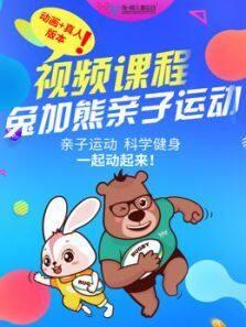 兔加熊亲子运动视频课程