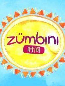 Zumbini时间